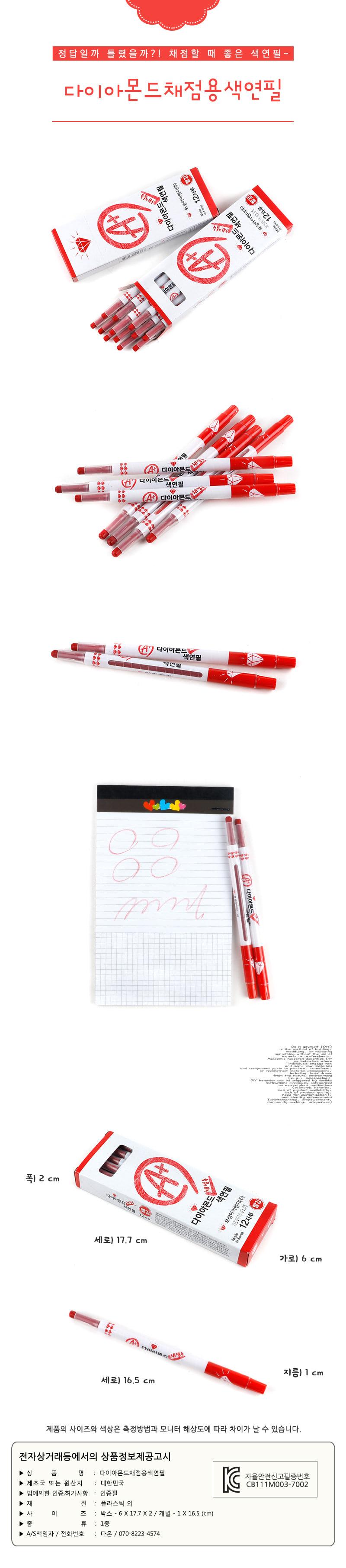 다이아몬드채점용색연필12본세트 - 아토, 4,000원, 색연필/사인펜/크레파스, 색연필