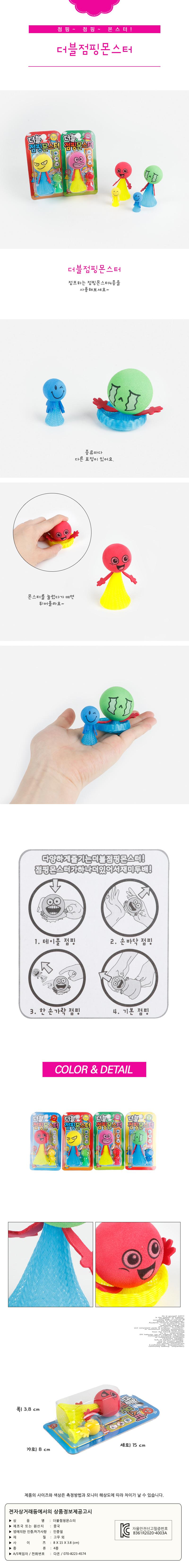 더블점핑몬스터 색상랜덤 - 아토, 1,000원, 아이디어 상품, 아이디어 상품