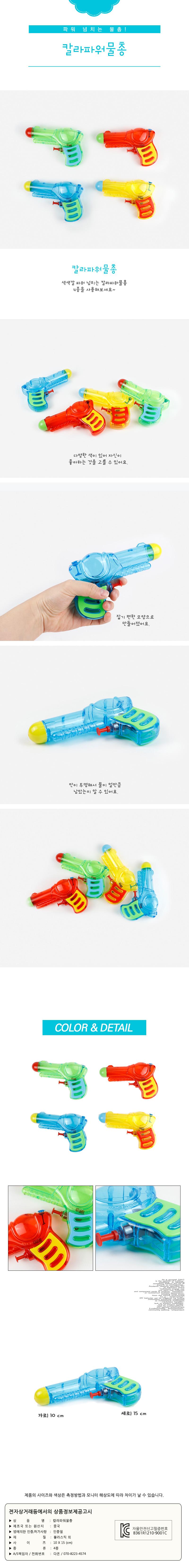 칼라파워물총 색상램덤 - 아토, 1,000원, 아이디어 상품, 아이디어 상품