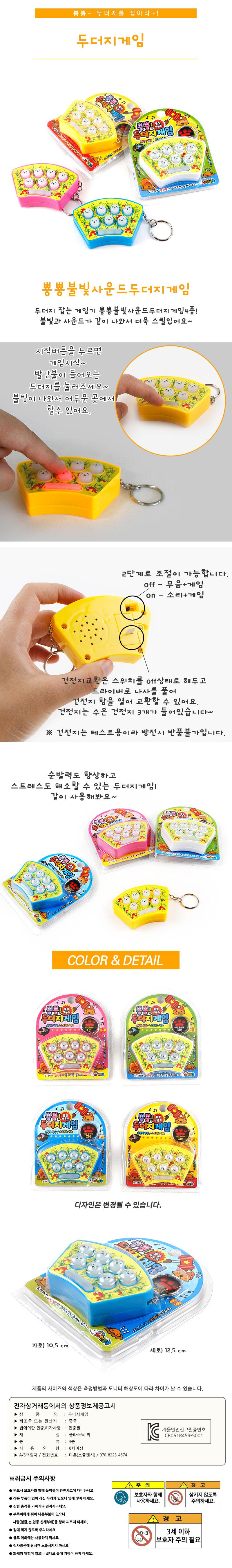 뽕뽕불빛사운드두더지게임기 색상랜덤 - 아토, 3,000원, 보드게임, 카드 게임