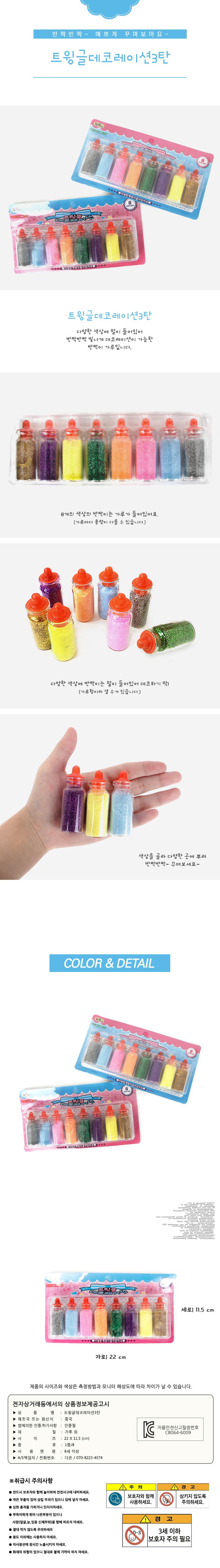 트윙글데코레이션3탄 색상랜덤 - 아토, 3,000원, 네일, 네일스티커/파츠