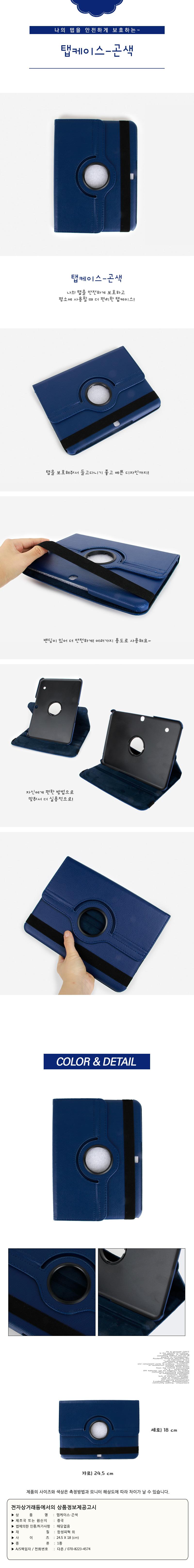 삼성갤럭시탭4 10.1 T530 T536 케이스_곤색 - 아토, 5,000원, 태블릿PC, 25.4cm 이상