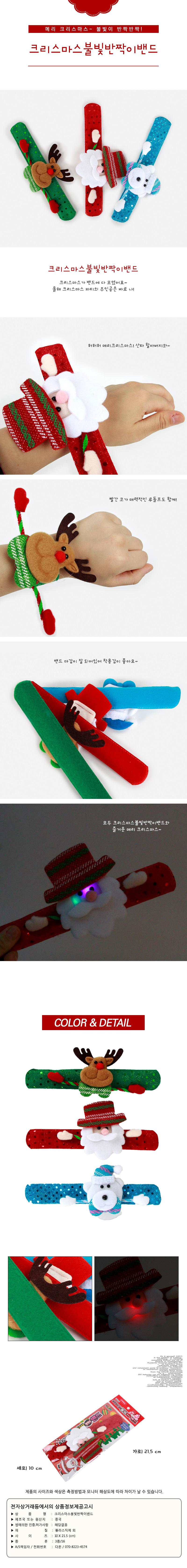 크리스마스불빛반짝이밴드 디자인랜덤1,800원-아토키덜트/취미, 핸드메이드/DIY, 퀼트/원단공예, 크리스마스용품 패키지바보사랑크리스마스불빛반짝이밴드 디자인랜덤1,800원-아토키덜트/취미, 핸드메이드/DIY, 퀼트/원단공예, 크리스마스용품 패키지바보사랑
