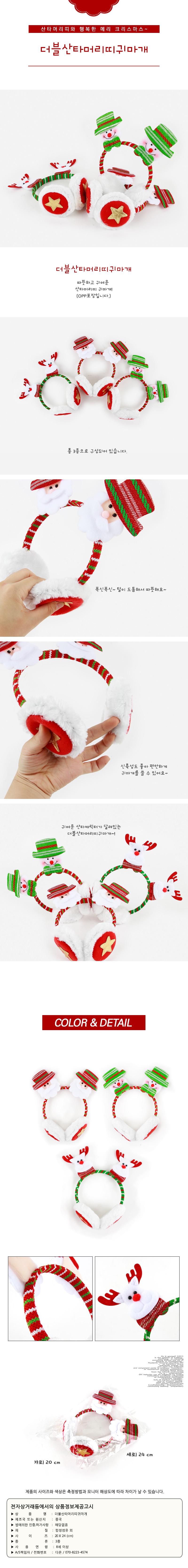 더블산타머리띠귀마개 디자인랜덤 - 아토, 3,500원, 파티의상/잡화, 머리띠/머리장식/가발