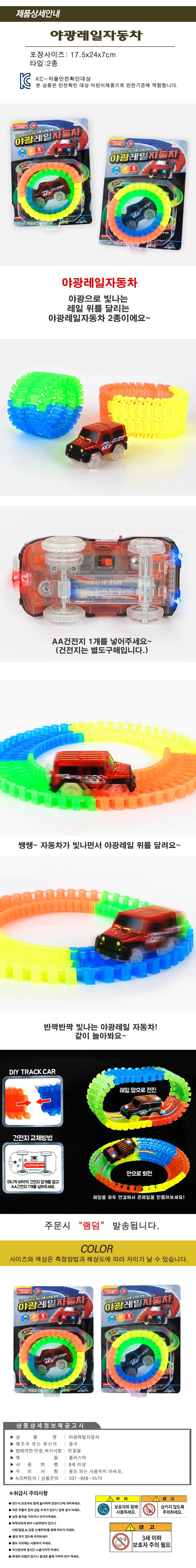 야광레일자동차 색상랜덤 - 아토, 6,000원, 작동완구, 태엽장난감