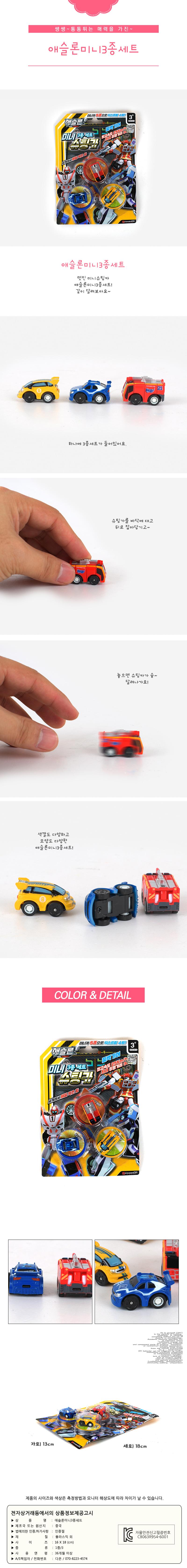 애슬론미니3종세트 - 아토, 8,000원, 작동완구, 태엽장난감