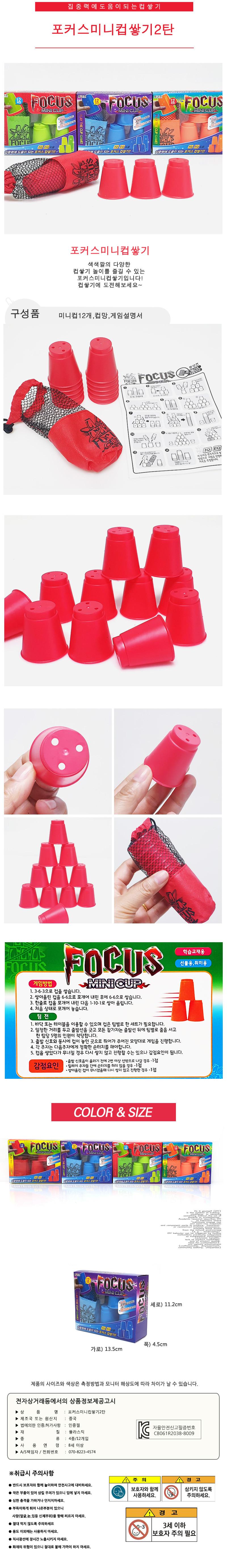 포커스미니컵쌓기 랜덤 - 아토, 2,000원, 교육용, 교육용 장난감