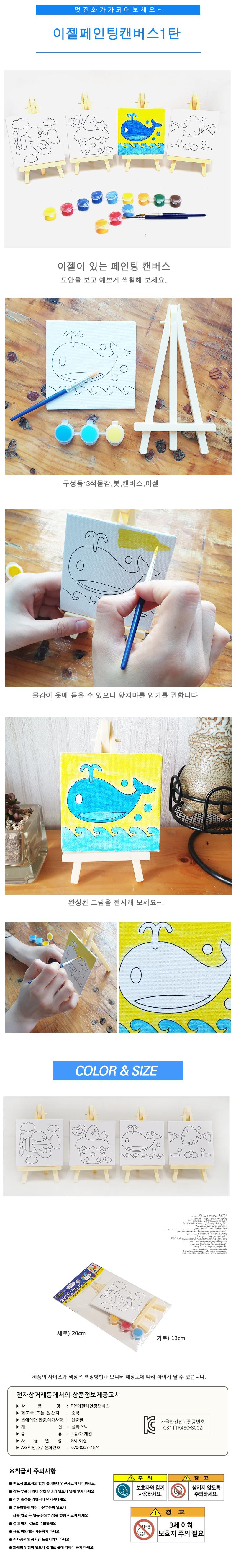 이젤페인팅캔버스1탄 랜덤 - 아토, 1,000원, DIY그리기, 캐릭터 그리기