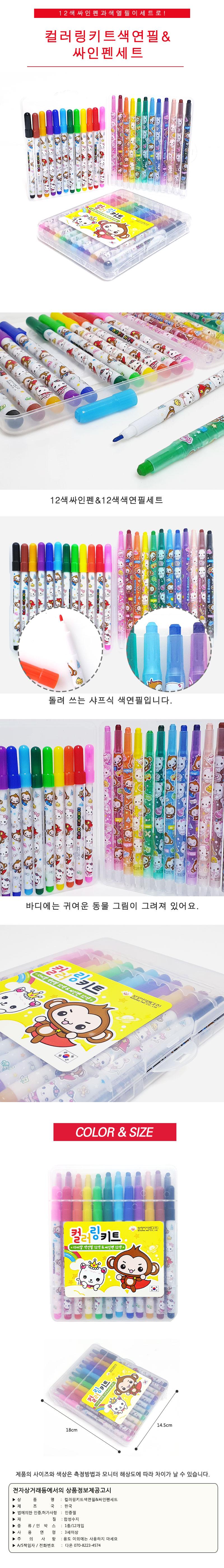 4720 컬러링키트12색색연필&12색싸인펜세트 - 아토, 6,000원, 색연필/사인펜/크레파스, 색연필