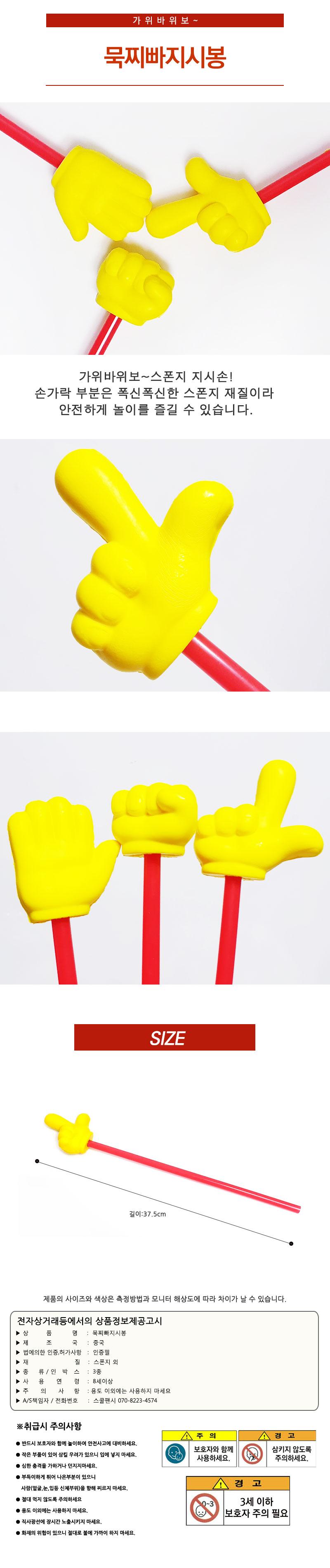 묵찌빠손가락지시봉 랜덤 - 아토, 1,000원, 아이디어 상품, 아이디어 상품