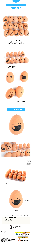 계란탱탱공 랜덤 - 아토, 1,000원, 아이디어 상품, 아이디어 상품