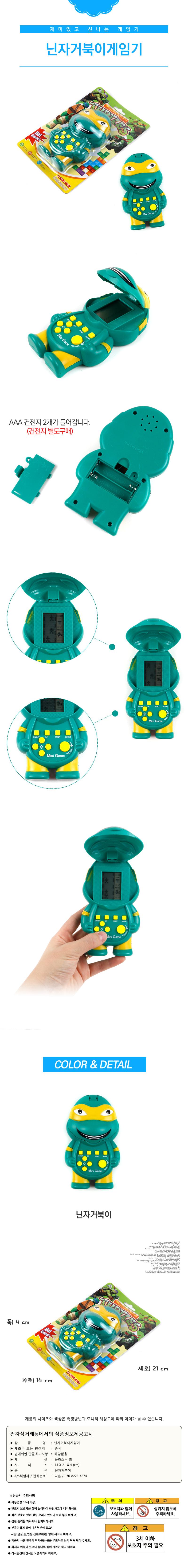 닌자거북이게임기 랜덤 - 아토, 4,500원, 작동완구, 태엽장난감